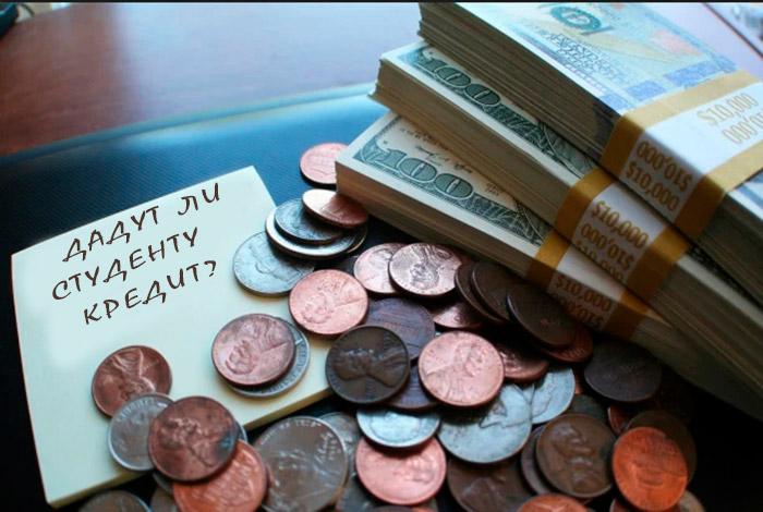 кредиты для студентов