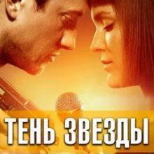 Закрытая премьера нового фильма «Тень звёзды» в главной роли с Павлом Прилучным прошла без него?